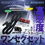 KENWOOD 2012年モデル MDV-434DT 地デジ ワンセグ フィルム アンテナ ケーブル セット HF201 ケンウッド 2本 コード 高感度ブースター