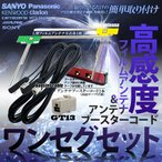 GT13 地デジ ワンセグ フィルム アンテナ ケーブル セット パナソニック【2006年 CN-HDS940TD】 2本 コード 高感度ブースター
