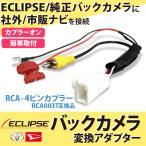トヨタ純正バックカメラ 社外ナビ 変換 接続  社外ナビへ 変換 トヨタ純正 バックカメラ 社外ナビ 変換 NHDP-W57S NHDT-W60G 変圧