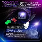 トヨタDOP純正バックカメラ→メーカー純正ナビ 変換  バックカメラ変換 キット スズキ スペーシア H25.3〜H27.5 MK32S