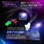 トヨタDOP純正バックカメラ→社外ナビ 変換  バックカメラ変換 キット クラリオン 日産 NX208 NX308 NX708 NX808 2008年 バックカメラ