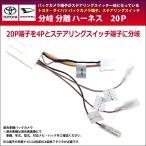 ダイハツ ハイゼット キャディー H28.6〜 20P ステアリングスイッチ バックカメラ 分岐 変換アダプター バックカメラ端子 市販ナビ