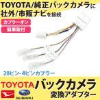 ダイハツ ムーヴキャンバス H28.9〜 20P ステアリングスイッチ バックカメラ 分岐 変換アダプター バックカメラ端子 市販ナビ  取付