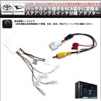 トヨタ ダイハツ 20P ステアリングスイッチ バックカメラ 分岐 変換アダプター バックカメラ端子 市販ナビ RCA変換 取付 分離 バック連動