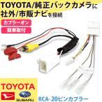 ダイハツ ムーヴキャンバス H28.9? 20P ステアリングスイッチ バックカメラ 分岐 変換アダプター バックカメラ端子 市販ナビ RCA変換 取付