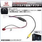 ホンダ 純正 バックカメラ変換アダプター フリード H28.9〜 GB5 GB6 GB7 GB8 バック連動  接続ケーブル  RCA013H 同機能製品