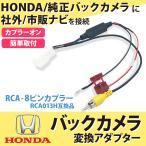 ホンダ 純正 バックカメラ変換アダプター N BOX(カスタム含む) H23.12〜 JF1 JF2z バック連動 リバース 配線 RCA013H 同機能製品