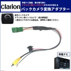 クラリオン バックカメラ変換アダプター クラリオン用カメラ 社外ナビ変換 Clarion RCA RCA004H 同機能