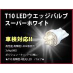 T10 LED T10 4灯 高輝度 車検対応 高輝度 白色 ルーム球 ウェッジ球 ナンバー灯/NOAH/ヴェルファイア