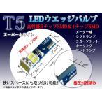 T5 ウエッジ バルブ 高性能 SMD LED メーター球/シフトランプ/灰皿/シガーソケット ホワイト