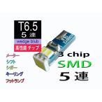 T6.5 高輝度 LED バルブ ウェッジ 球 高性能 3Chip SMD White 白 メーター球 エアコン インバネ メーターランプ