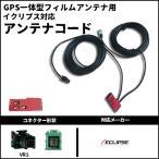 GPS一体型フィルムアンテナ用アンテナコード イクリプス ECLIPSE VR1
