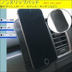 スマホホルダー 車載ホルダー ノンスリップパッド ノンスリップシート 車載スタンド 滑り止め シリコンパッド スマートフォン iPhone Xperia Galaxy