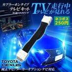 走行中TVが見れる テレビキット レクサス GS250 GS350 H24.1〜 運転中 テレビキャンセラー ナビ テレビが見れる