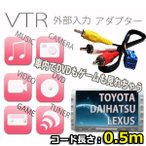 VTR アダプター 外部入力 配線 トヨタ LEXUS ダイハツ 純正ナビ 地デジチューナー オス端子 イクリプス 汎用 0.5m 適合表有り