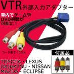 VTR アダプター 外部入力 配線 0.5m トヨタ LEXUS  純正ナビ オス端子 地デジチューナー・DVDプレーヤー・ビデオカメラ・ゲーム機