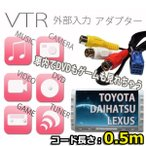 VTR アダプター 外部入力 配線 0.5m トヨタ ダイハツ 純正ナビ 地デジ メス端子 NHDT-W55 NDDA-W55 ND3T-W55 イクリプス