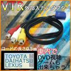 VTR アダプター 外部入力 配線 0.5m トヨタ LEXUS ダイハツ 純正ナビ 地デジ メス端子 KW-1275A互換品 イクリプス コード