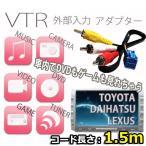VTR アダプター 外部入力 配線 1.5m トヨタ ダイハツ 純正ナビ 地デジ オス端子 NH3T-W56 NHDN-W56 ND3T-W56 イクリプス