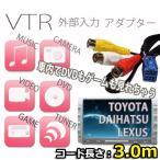 VTR アダプター 外部入力 配線 3m トヨタ ダイハツ 純正ナビ 地デジ メス端子 NH3T-W56 NHDN-W56 ND3T-W56 イクリプス