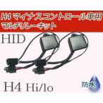 H4 Hi/Lo マイナスコントロールマルチリレーユニット 2本set 12V スライド リレーレス プラス 変換リレー 配線 バルブ