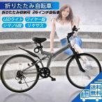 自転車 折りたたみ自転車 26インチ シマノ製6段ギア 前後サス付き 折り畳み自転車 メンズ レディース [AJ-02N]