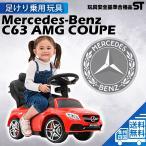 開店記念価格 乗用玩具 足けり BENZ C63 AMG メルセデスベンツ おもちゃ 車の乗物 誕生日 ギフト [638]