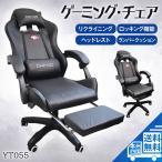 ゲーミング チェア ゲーム用 ヘッドレスト フットレスト ランバークッション ロッキング リクライニング 椅子 人間工学 長時間 機能性 腰痛対策 [YT-055]