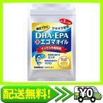 【お得!3ヶ月分】「DHA・EPA+えごまオイル サプリ」 3種類のオメガ3系脂肪酸(DHA EPA エゴマオイル)を配・・・