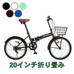 折りたたみ自転車 20インチ カゴ付 ARCHNESS 200-6