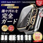 アップルウォッチ カバー ケース 保護ケース apple watch 6 se 高級