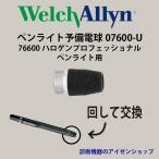 ウェルチアレンペンライト予備電球07600-Uハロゲンプロフェッショナル用