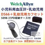 血圧計ウェルチアレンDS66乳幼児用カフセット5098-31PD収納ケース付-送料無料-WelchAllyn