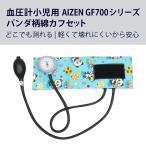 アネロイド血圧計--小児用AIZENギヤフリー綿製タイコス型カフ小児用パンダ柄ブルーGF700-22