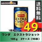 【3ケース】アサヒ ワンダ エクストラショット (185g×90本入)(缶コーヒー・糖質ゼロ)【同梱不可】【送料無料】【数量限定】