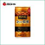 【2ケース】ワンダ 金の微糖 (185g×60本入) アサヒ【同梱不可】【送料無料】