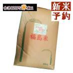 【新米】【予約販売】【令和三年】コシヒカリ 30kg  キラッと玄米 福島県産 【送料無料】【令和3年】