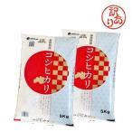 わけあり コシヒカリ 10kg(5kg×2) 白米 福島県産 令和2年産 送料無料 期日指定不可 即日発送 5月精米