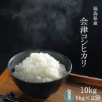 BG無洗米 コシヒカリ お米 10kg (5kg×2袋) 白米 福島県産 令和元年産 送料無料
