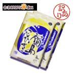 (9月精米) コシヒカリ 10kg(5kg×2袋) BG無洗米 福島県産 令和元年産 送料無料 期日指定不可 キャンセル不可 即日発送 わけあり