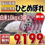 ひとめぼれ お米 10kg×3袋 精白米 30kg 福島県 29年産 送料無料