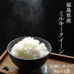 ミルキークイーン お米 5kg 精白米 福島県 28年産 送料無料 お試し