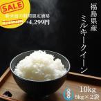 ミルキークイーン 無洗米 米 10kg(5kg×2) お米 白米 福島県産 令和元年 送料無料 あすつく【限定特価】