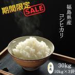 コシヒカリ お米 30kg (10kg×3袋) 精白米 福島県産 令和元年産 送料無料