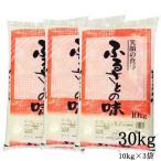国内産 オリジナルブレンド米 ふるさとの味 30kg(10kg×3袋) お徳用白米 送料無料 あすつく 【業務用】(ノンクレーム)