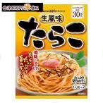 【1ケース】まぜるだけのスパゲッティソース 生風味たらこ (2人前×10個入り) S&B 【同梱不可】【送料無料】