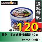 【1ケース】富永 さんま味付缶詰(140g) 48缶入り【同梱不可】【送料無料】