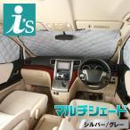 マルチシェード フロントセット キャラバン E25 スーパーロング 4ドア H13.07〜H24.05