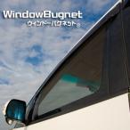 ウィンドーバグネット フロントセット ハイエース 100系 ロング H1.08?H16.07