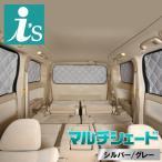 マルチシェード リアセット 4ドア(片側スライドドア) ハイエース 100系 ワゴン 標準 H1.08〜H16.07